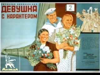Девушка с характером— 1939 Советская комедия