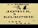 Домик в Коломне — 1913 Немая кинокомедия (Россия)
