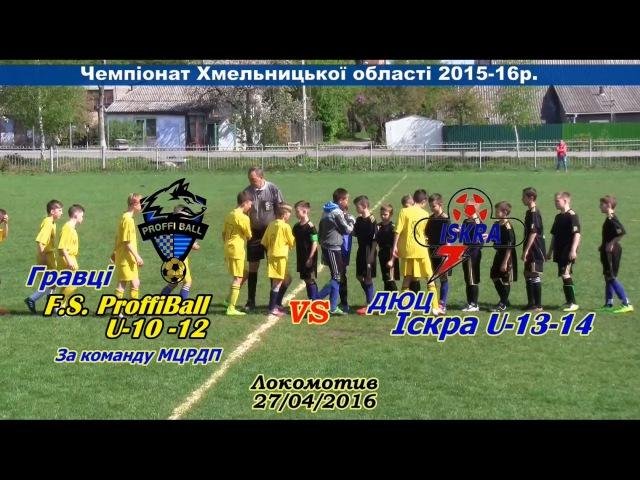 Гравці F.S.ProffiBall U-10-12 за команду МЦРДП vs ДЮЦ Іскра U-13,14 - 0:2 (27.04.2016)