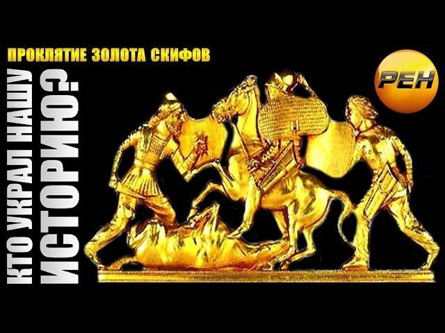 Кто украл нашу историю Проклятие золота скифов (14.10.2016) Документальный спецпроект