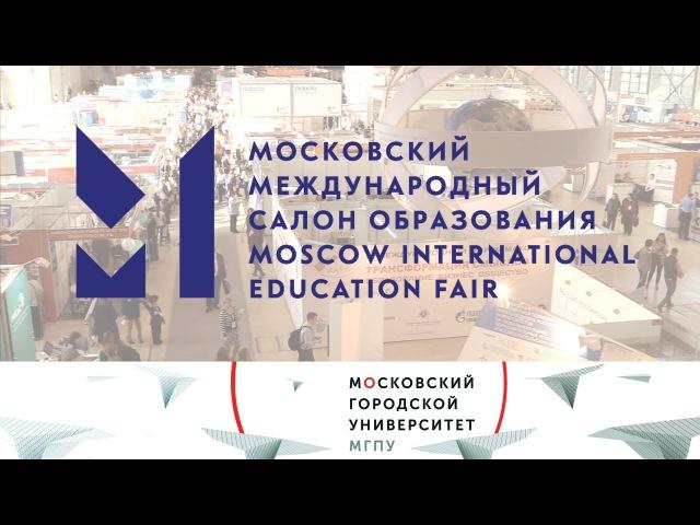 Московский городской МГПУ на ММСО - 2016
