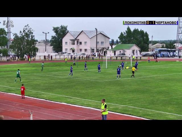 Крайний гол Локомотив Лиски в профессиональном футболе