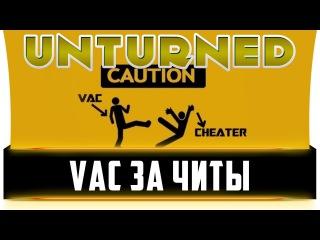 Осторожно VAC ЗА ЧИТЫ! РАБОТАЕТ BattlEye [ ANTI-CHEAT HACK ] | Unturned 3.17.5.0