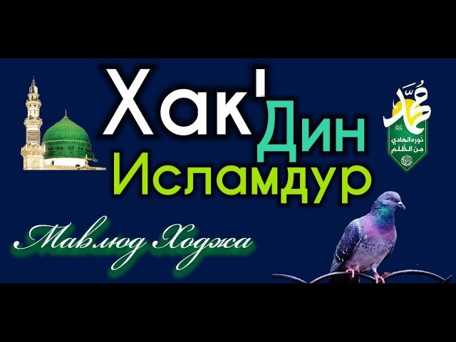 Ahiskali Mavlud Hoja Hak Din Islamdur