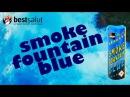 Дымовые факелы Smoke Fountain Blue Цветной дым