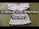Крестильное платье для девочек. Часть 2 Christening dress for girls. Part 2