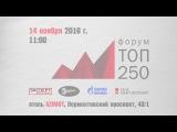 Бизнес-форум ТОП-250