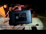 Ford Mondeo установка магнитолы на Android и камеры заднего вида