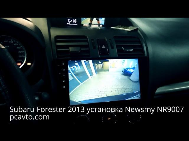 Subaru Forester 2013 установка магнитолы на Android Newsmy NR9007