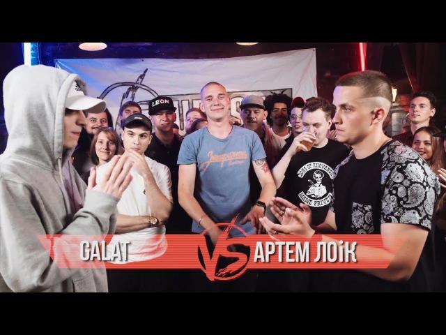 VERSUS 7 (сезон III): Galat VS Артем Лоик » Freewka.com - Смотреть онлайн в хорощем качестве