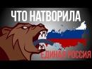 Что Натворила Единая Россия FYB