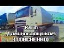 Клип дальнобойщикам Т Овсиенко
