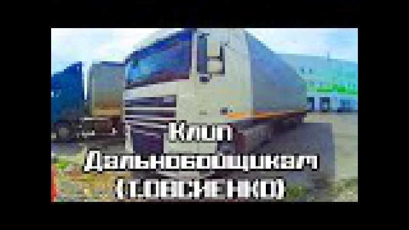 Клип дальнобойщикам (Т.Овсиенко)