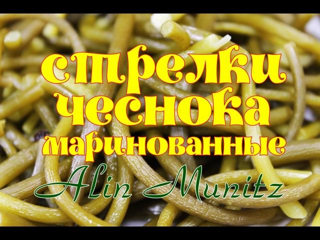 Готовим с Alin Munitz - МАРИНОВАННЫЕ СТРЕЛКИ ЧЕСНОКА