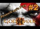 PS4: God of War 3 #2 (Царство Аида)
