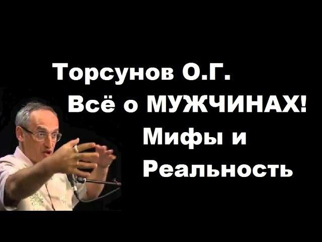 Торсунов О.Г. Всё о МУЖЧИНАХ! Мифы и Реальность