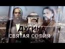 Сергий Булгаков Святая София национальная идея Директива Дугина
