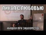 ПИКАП С ЛЮБОВЬЮ / Фишки при знакомстве