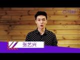 170101 EXO Zhang Yixing @ Ali Planet New Year Wish