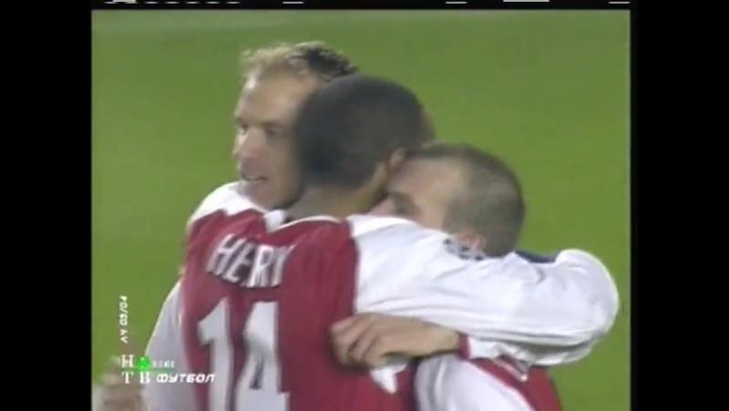 Лига Чемпионов 2003 04 Арсенал Англия Локомотив Москва 2 0 1 0