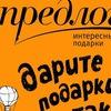 """Сеть магазинов """"ПРЕДЛОГ"""""""