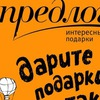 "Интернет-магазин ""ПРЕДЛОГ"""