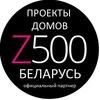 Проекты домов Z500 Беларусь