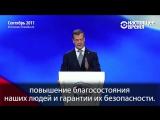 Что обещала Единая Россия пять лет назад