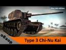Type 3 Chi-Nu Kai обзор wot xbox 360
