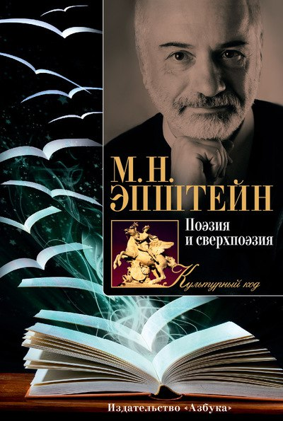 Михаил Эпштейн. Поэзия и сверхпоэзия