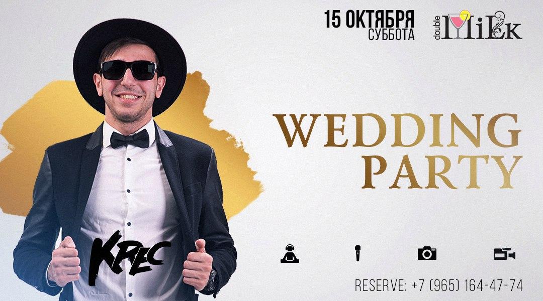 Афиша Сергиев Посад 15 Октября / Dj KREC//WEDDING PARTY