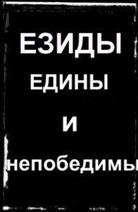 Езидские картинки с надписями