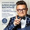 25.09.16 в Оренбурге историк моды А.Васильев!