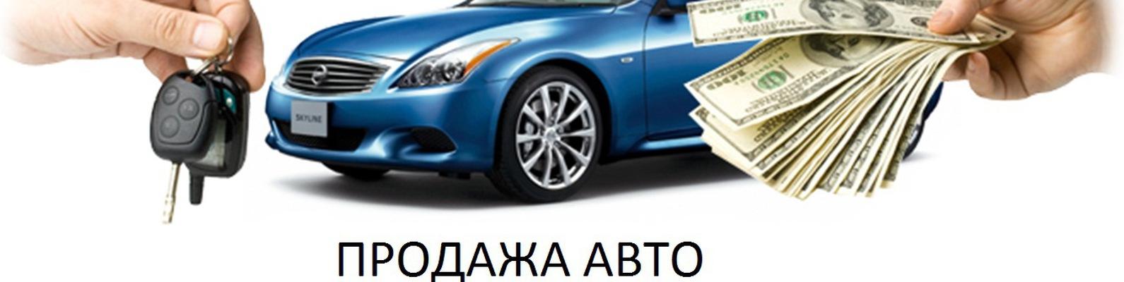 Автору купить продать и обменять машину