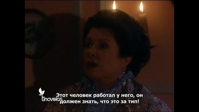 Amor Real / Истинная любовь - 34 серия с рус. субтитрами
