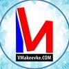 В Макеевке | Сайт Макеевки - VMakeevke.COM