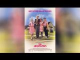 Познакомьтесь с семьей Эпплгейт (1990) | Meet the Applegates