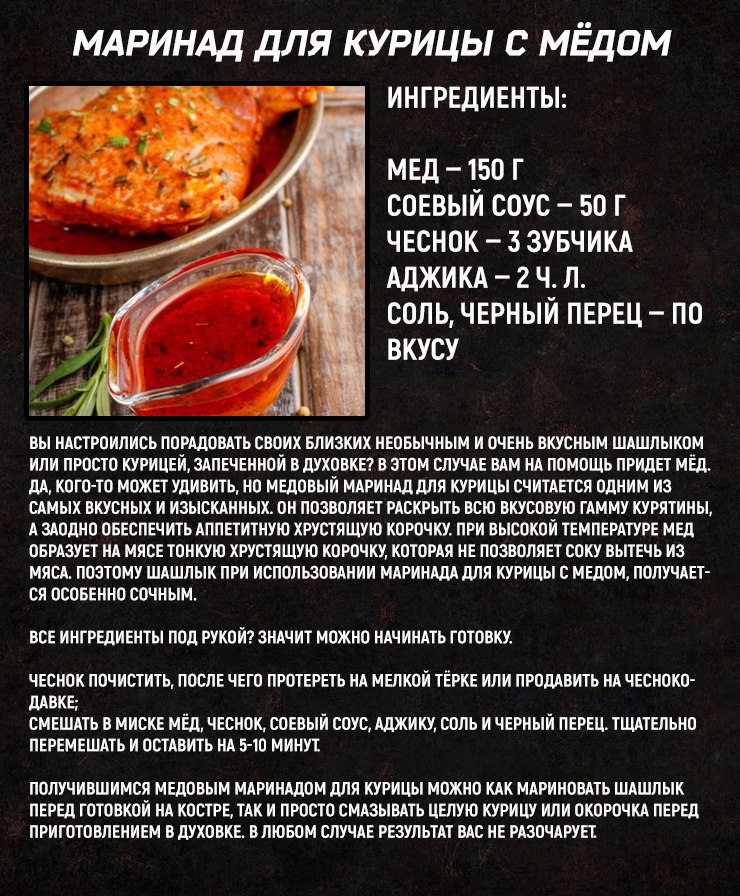 Рецепт маринада для курицы на шашлык