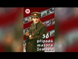 30 случаев майора Земана 1974 30 pr