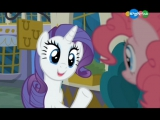 Мой маленький пони (6 Сезон, 12 Серия) WebRip