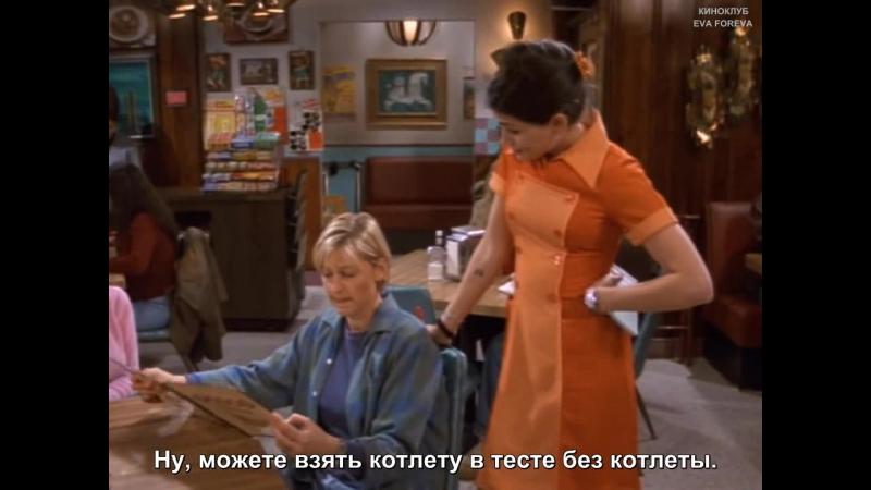 Ellen S05 E12 - (rus sub) / EVA FOREVA