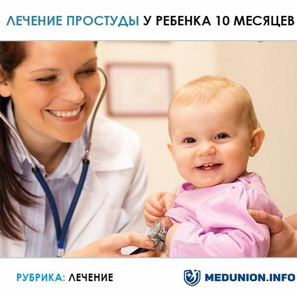 Как лечить насморк и кашель у ребенка 6 месяцев