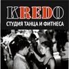 Школа парных клубных танцев КРЕДО в Минске