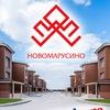 МК «Новомарусино» (официальная гр) – Новосибирск