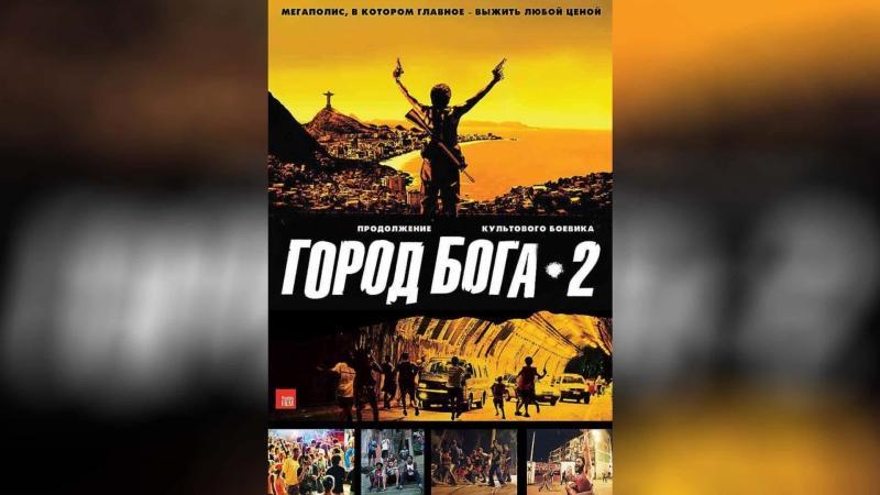 Город бога (2011) | City of God