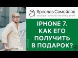 iPhone 7 (айфон 7)📲  Как получить его в подарок? Психология отношений
