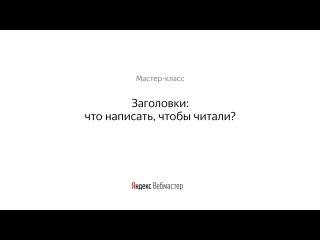 Прямая трансляция мастер-класса «Заголовки: что написать, чтобы читали?»