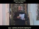 Шейх Хамзат Чумаков - хиджра Пророка ﷺ и Абу-Бакра ас-Сиддика отрывок из пятничной проповеди