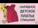 Детское летнее платье спицами (часть 2)