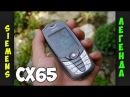 SIEMENS CX65 Ретро телефон ЛЕГЕНДА Спустя 12 лет